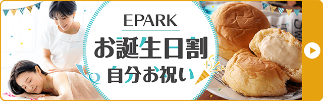 EPARKのお誕生日割~自分お祝い~