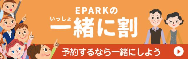 EPARKの一緒に割