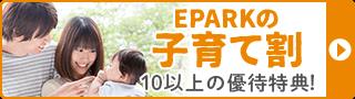 EPARK子育て割