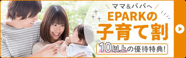 EPARKの子育て割_ro_6