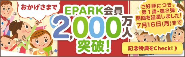 EPARK会員2000万人突破!