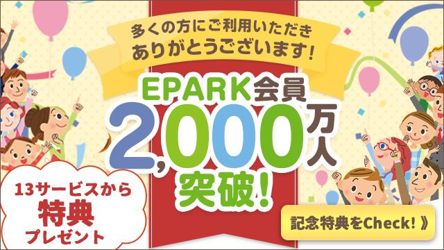 EPARK会員数2,000万人突破!