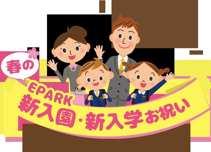 春のepark新入園新入学お祝い Epark