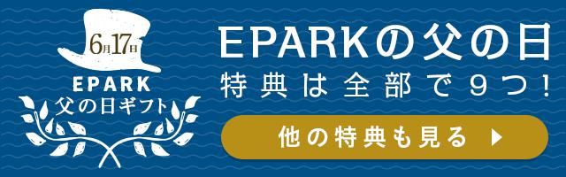 EPARK父の日 特典は全部で9つ!