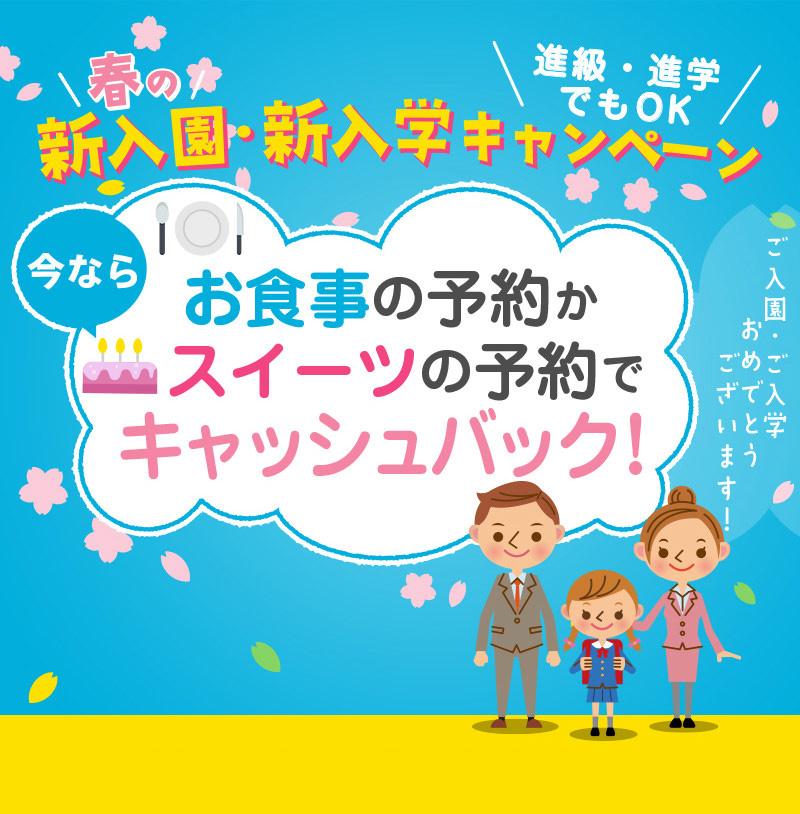 春の新入園・新入学キャンペーン 今ならお食事の予約かスイーツの予約でキャッシュバック!